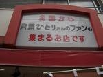 一人さん神社 012.jpg