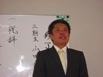 九州3期生修了式 2009-12-20 018.jpg
